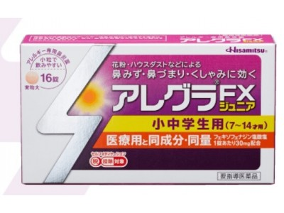 Children's antihistamine Allegra Junior