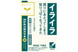 Yokukansan (stress relief, nervous tension, depression) 24 sachets