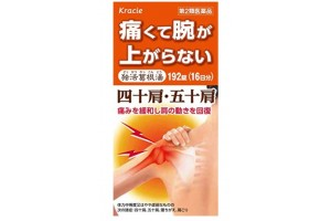 Dokkatsu Kakkonto for stiff shoulders and pain in shoulders from Japan