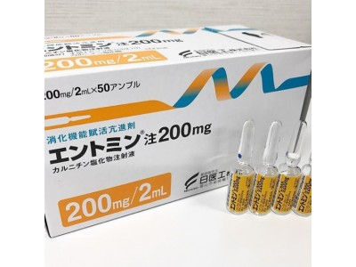 Entomin 200 mg from Japan in vials (gastritis, gastrointestinal dysfunction)