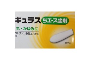 HEMO CURE - hemorrhoids suppositories 10 g. X 10 pcs