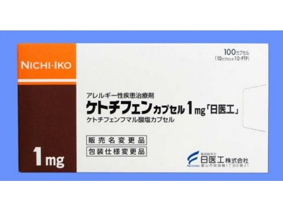 Ketotifen capsules 1 mg Nichi-Iko for asthma and allergy