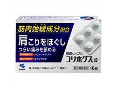Korihogs - Relieves Shoulder Spasms - 16 pills