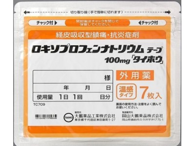 Loxoprofen Sodium tape 100mg X 350 sheets