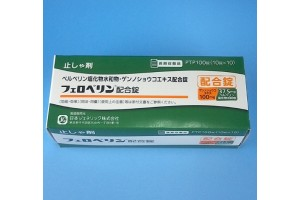 Phelloberin 1 mg pill from Japan (diarrhea)