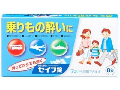 Seibu tablets for motion sickness for adults and children