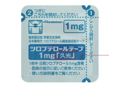 Tulobuterol tapes 1 mg from Japan for children (asthma and bronchitis)