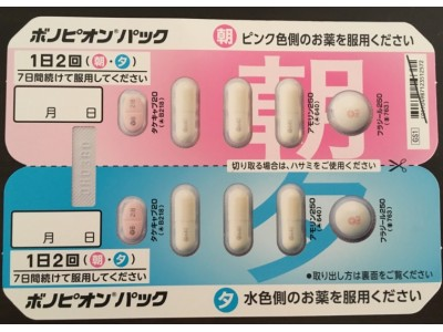 Vonopion 7 packs from Japan (ulcer, Helicobacter pylori).