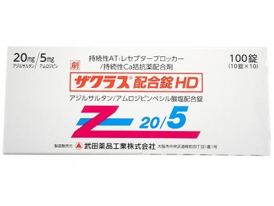 Zacras tablets HD for hypertension.